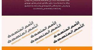4photoshopir-Font-Afshid-فونت فارسی افشید