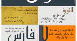 4photoshopir-Font-Fares-فونت فارسی فارس