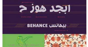 فونت فارسی عربی ملصق