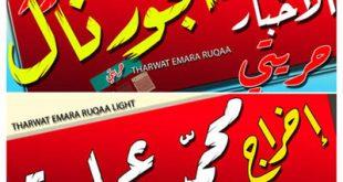 4photoshopir-Font-RUQAA-فونت فارسی رقعه