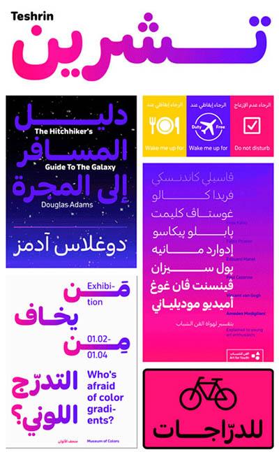 4photoshopir-Font-Teshrin-فونت فارسی تشرین
