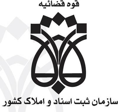 لوگوی ثبت اسناد و املاک