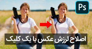 اصلاح لرزش عکس با یک کلیک